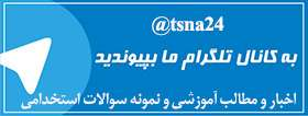 کانال رسمی سایت تسنا در تلگرام