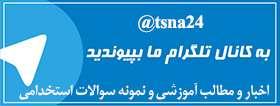 کانال تلگرام تسنا