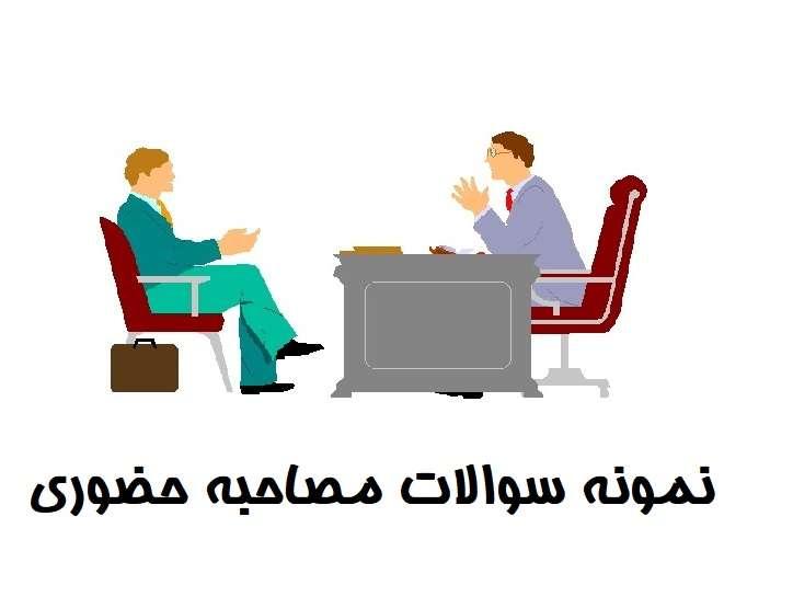 دانلود نمونه سوالات مصاحبه استخدامی