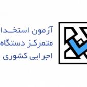 دفترچه راهنمای ثبت نام هفتمین آزمون استخدامی دستگاه های اجرایی منتشر شد 2