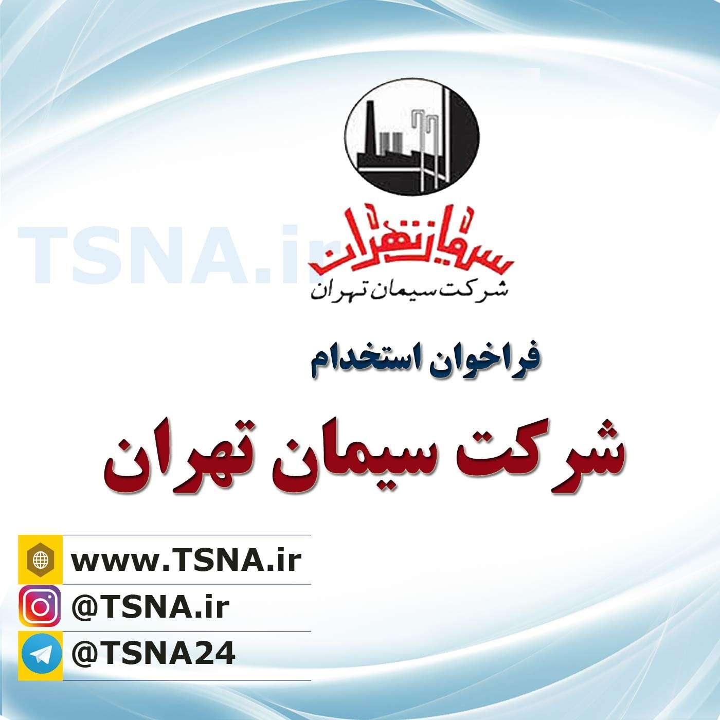 آگهی استخدام شرکت سیمان تهران 1