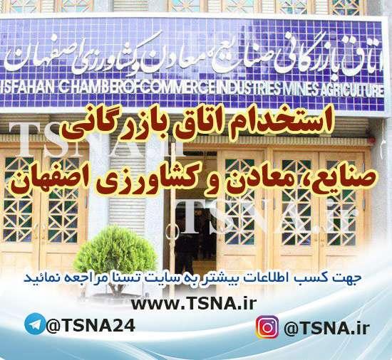 استخدام اتاق بازرگانی صنایع ،معادن و کشاورزی اصفهان