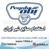 استخدام شرکت صنایع شیر ایران در سال 99