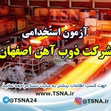استخدام ذوب آهن اصفهان