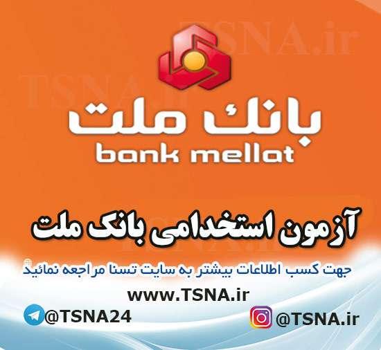 آزمون استخدامی بانک ملت