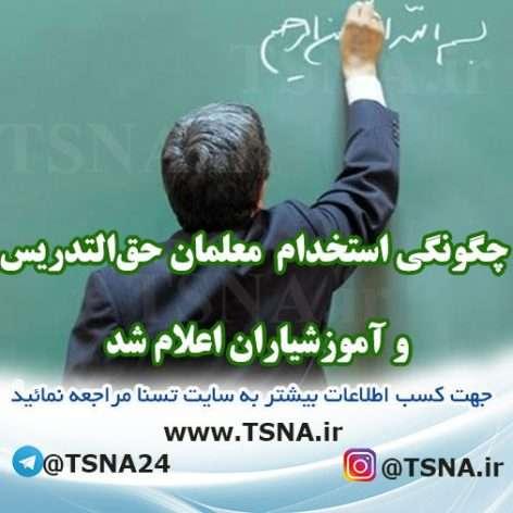 چگونگی استخدام معلمان حقالتدریس و آموزشیاران اعلام شد 3