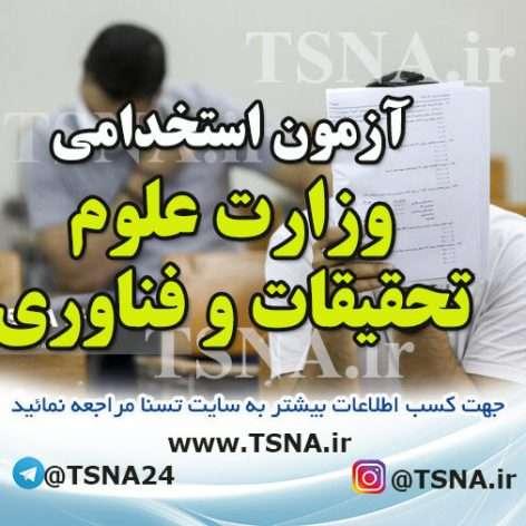 آزمون استخدامی وزارت علوم ، تحقیقات و فناوری