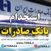آزمون استخدامی بانک صادرات ایران