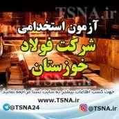 آزمون استخدامی شرکت فولاد خوزستان