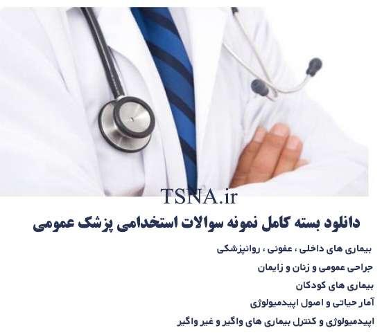دانلود بسته کامل نمونه سوالات آزمون استخدامی پزشک عمومی
