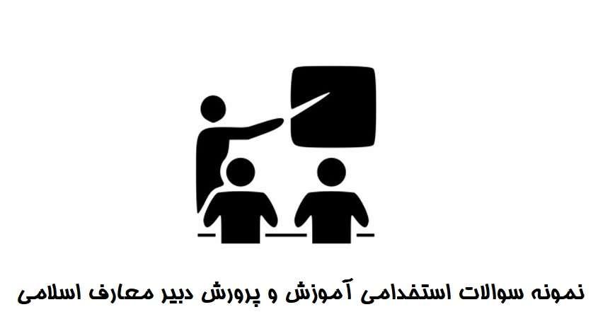 دانلود بسته کامل سوالات استخدامی دبیری معارف اسلامی (معارف اسلامی) آموزش و پرورش 1