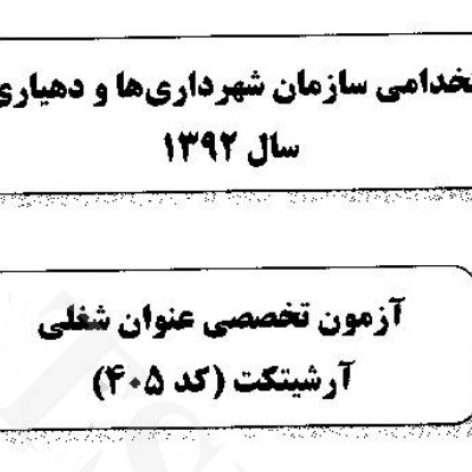 دانلود سوالات تخصصی معماری آزمون استخدامی شهرداری ها در سال ۱۳۹۲