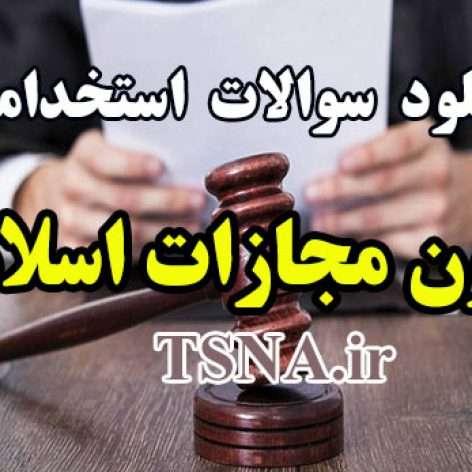دانلود نمونه سوالات استخدامی قانون مجازات اسلامی