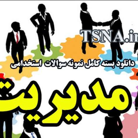 دانلود بسته کامل نمونه سوالات استخدامی مدیریت صنعتی، شرکت فولاد مبارکه اصفهان 8