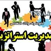 دانلود جزوه و سوالات استخدامی مدیریت استراتژیک 1