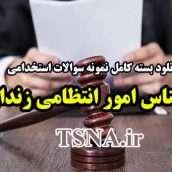 دانلود بسته کامل نمونه سوالات استخدامی کارشناس امور انتظامی زندان ها 3