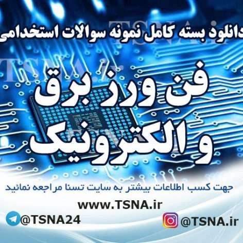 دانلود بسته کامل سوالات استخدامی فن ورز برق و الکترونیک، استخدامی صنایع شیر ایران