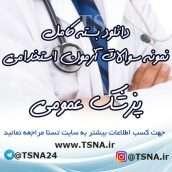سوالات آزمون استخدامی پزشک عمومی