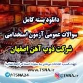 سوالات عمومی آزمون استخدامی شرکت ذوب آهن اصفهان